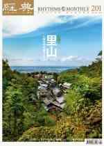 vol.201 >2015.04 里山