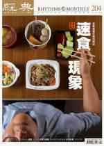 vol.204 >2015.07 真食餐桌