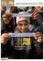 vol.208 >2015.11 敘利亞難民