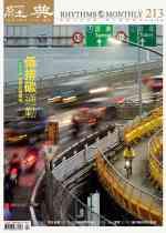 vol.213 >2016.04 低排碳通勤