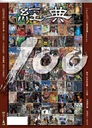 vol.100 >2006.11 經典一百