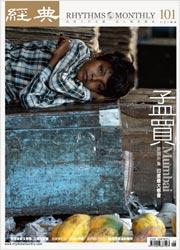 vol.101 >2006.12 孟買