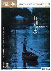 vol.110 >2007.09 瀾滄江湄公河(下)