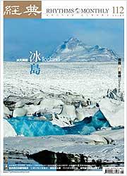 vol.112 >2007.11 冰島