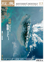 vol.113 >2007.12 島嶼生息