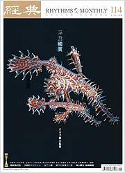 vol.114 >2008.01 浮游國度