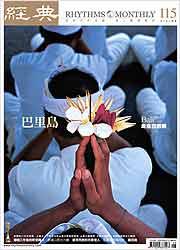 vol.115 >2008.02 巴里島