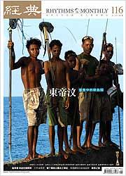 vol.116 >2008.03 東帝汶