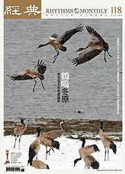 vol.118 >2008.05 鶴鳴冬原