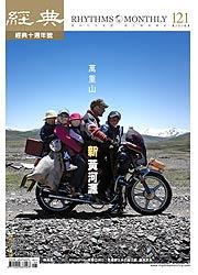 vol.121 >2008.08 黃河新源
