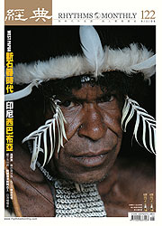 vol.122 >2008.09 西巴布亞
