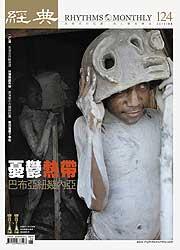 vol.124 >2008.11 巴布亞紐幾內亞