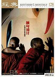 vol.128 >2009.03 緬甸浦甘
