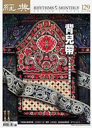 vol.129 >2009.04 背兒帶