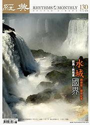 vol.130 >2009.05 水域國界