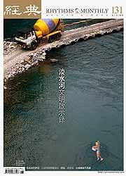 vol.131 >2009.06 淡水河