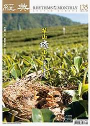 vol.135 >2009.10 茶山 碴山