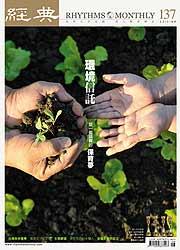vol.137 >2009.12 環境信託