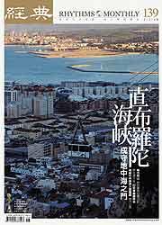 vol.139 >2010.02 直布羅陀海峽