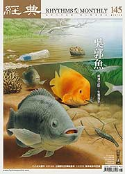 vol.145 >2010.08 吳郭魚