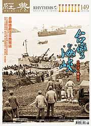 vol.149 >2010.12 台灣海峽
