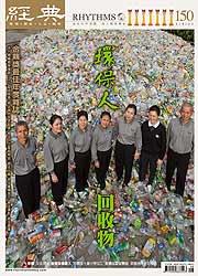 vol.150 >2011.01 環保人 回收物