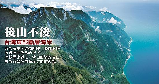 【台灣岸邊】後山不後 台灣東部斷層海岸