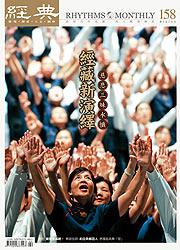 vol.158 >2011.09 水懺演繹