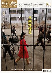 vol.161 >2011.12 北朝鮮