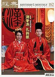 vol.162 >2012.01 馬來西亞