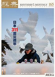vol.165 >2012.04 日本震災週年