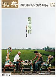 vol.172 >2012.11 樂活農村