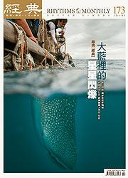 vol.173 >2012.12 鯨鯊經典