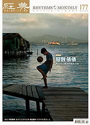 vol.177 >2013.04 馬來西亞