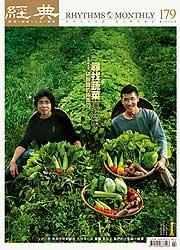 vol.179 >2013.06 蔬菜