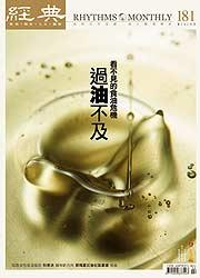 vol.181 >2013.08 食用油