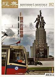 vol.182 >2013.09 東斯拉夫三國