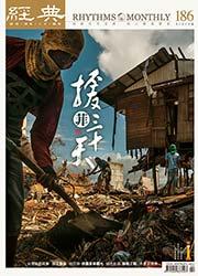 vol.186 >2014.01 援菲三十天
