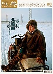 vol.188 >2014.03 逐利北極圈