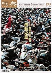 vol.190 >2014.05 機動之島