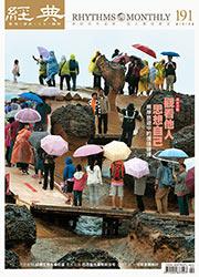 vol.191 >2014.06 兩岸旅遊