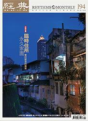 vol.194 >2014.09 眷村興衰