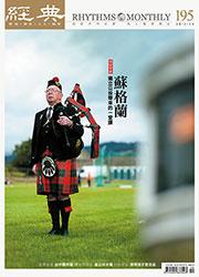 vol.195 >2014.10 蘇格蘭公投