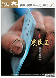 vol.196 >2014.11 農民工