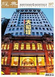 vol.197 >2014.12 大稻埕