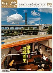 vol.198 >2015.01 塞納河‧克萊德河