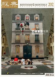 vol.202 >2015.05 巴黎東區復興