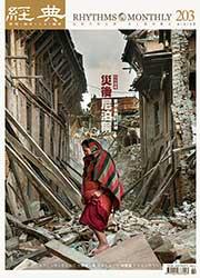 vol.203 >2015.06 尼泊爾震災