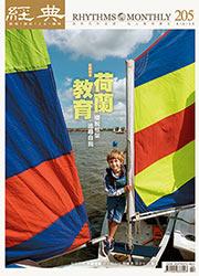 vol.205 >2015.08 荷蘭教育