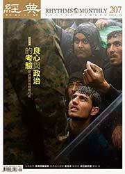 vol.207 >2015.10 歐洲難民